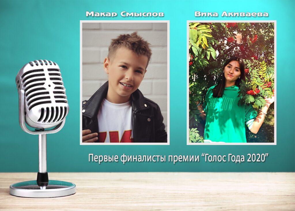 Первые финалисты премии