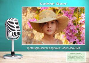 """София Берг - 3-й финалист премии """"Голос Года 2020"""""""