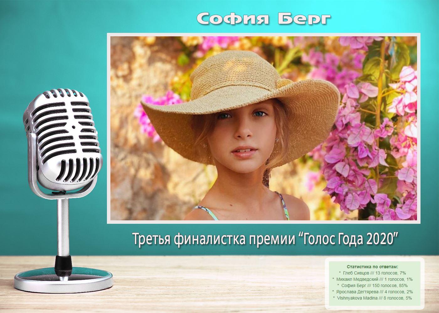 София Берг - 3-й финалист премии