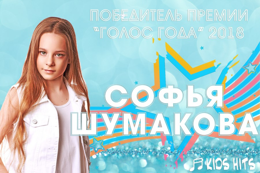 Софья Шумакова