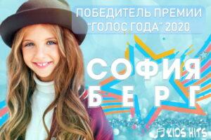 """София Берг - победитель премии """"Голос Года 2020"""""""